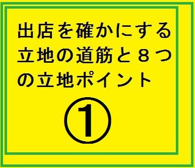point8-1