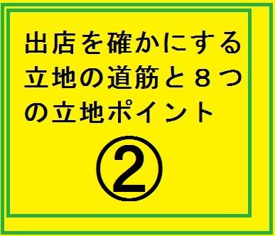 point8-2
