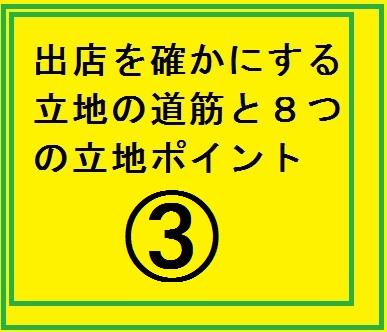 point8-3