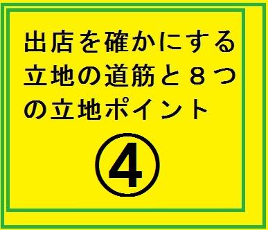 point8-4