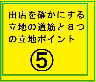 point8-5