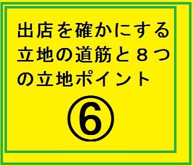 point8-6