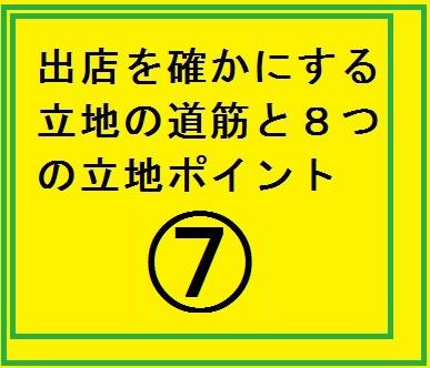 point8-7