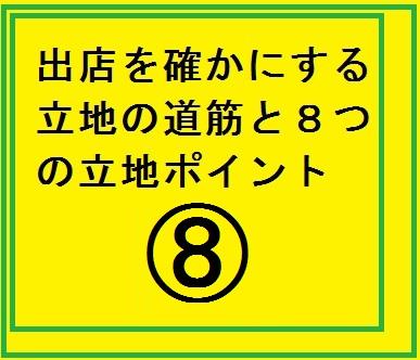 point8-8