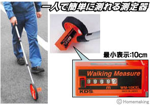 walkingmeasure