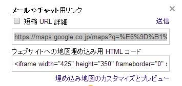 短縮URL詳細