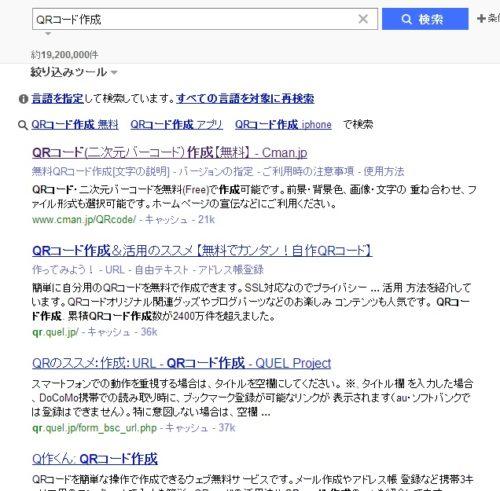 無料でQRコードが作れるウェブサイト